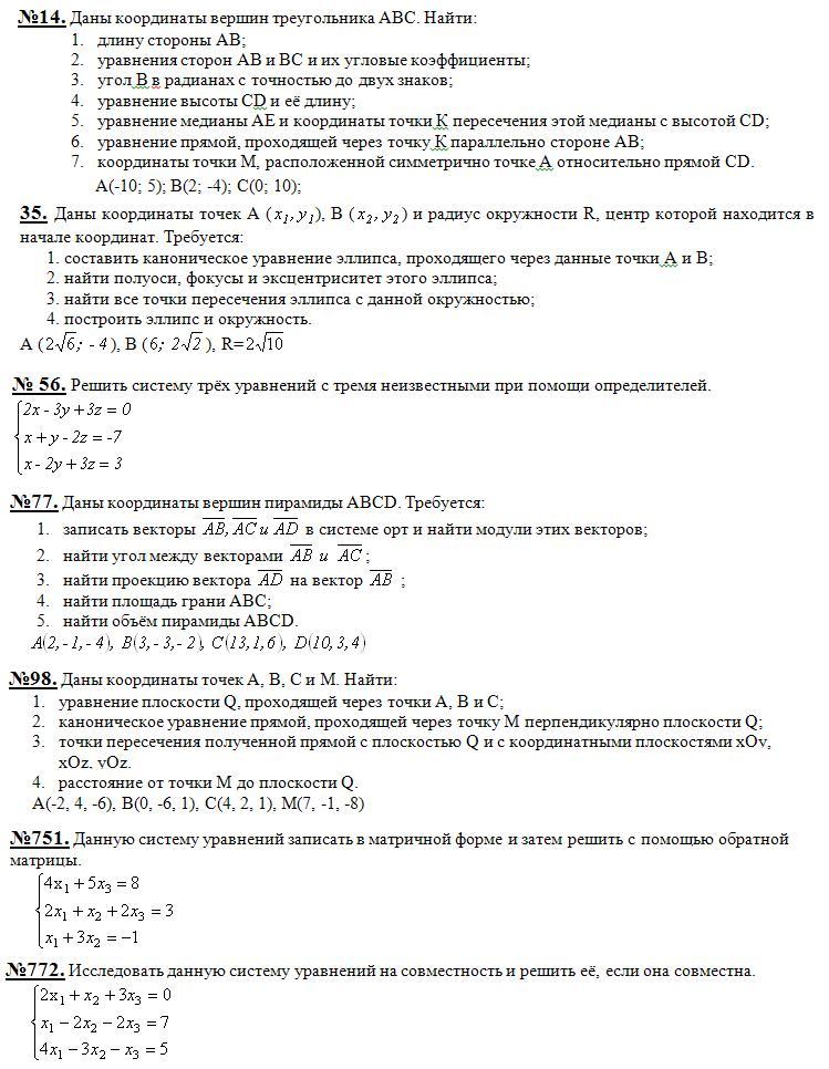 Линейная алгебра и аналитическая геометрия Контрольные работы  Линейная алгебра и аналитическая геометрия Контрольные работы Каталог статей Персональный сайт